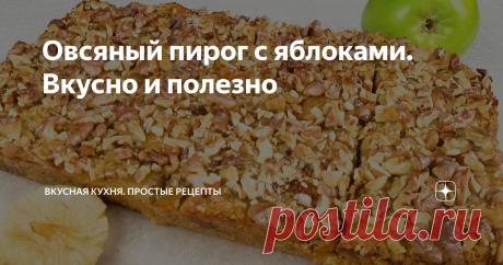 Овсяный пирог с яблоками. Вкусно и полезно