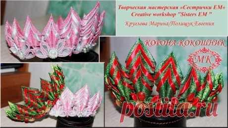 Новогодняя корона-кокошник. DIY Christmas Korona-kokoshnik