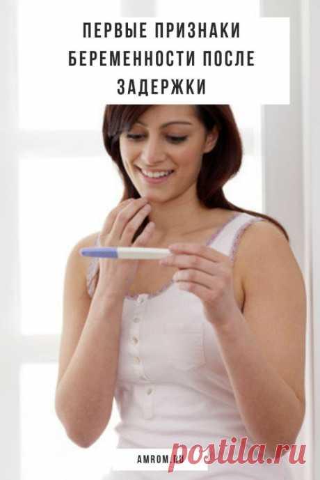 Первые признаки беременности после задержки. Задержка месячных не всегда связана именно с беременностью, однако каждая женщина в первую очередь думает об этой причине.  Беременность определяют и по ряду других признаков, которые у всех очень разные. Но в большинстве случаев какие-либо новые ощущения женщина начинает замечать за пару дней до задержки, или в первые дни после неё. Например...