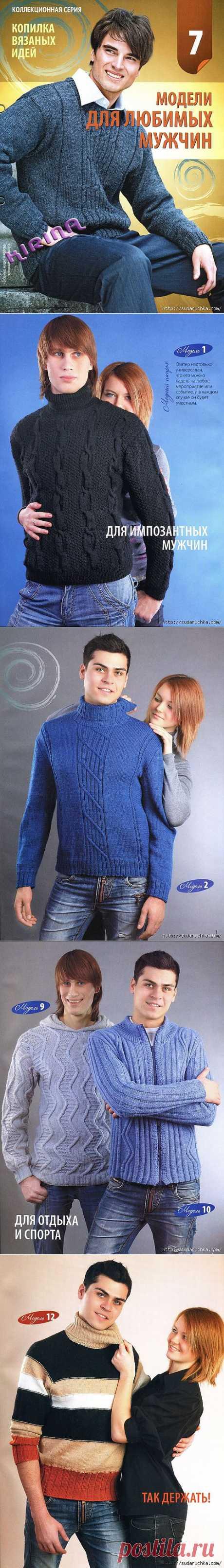 """""""Модели для любимых мужчин"""".Журнал по вязанию.."""