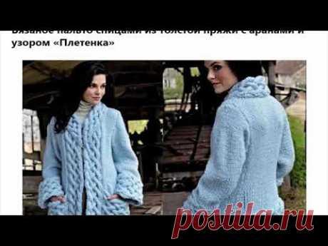 Вязаное пальто спицами из толстой пряжи с аранами и узором Плетенка