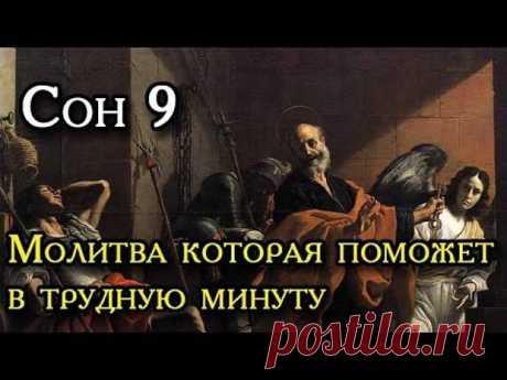 Девятый Сон Пресвятой Богородицы.