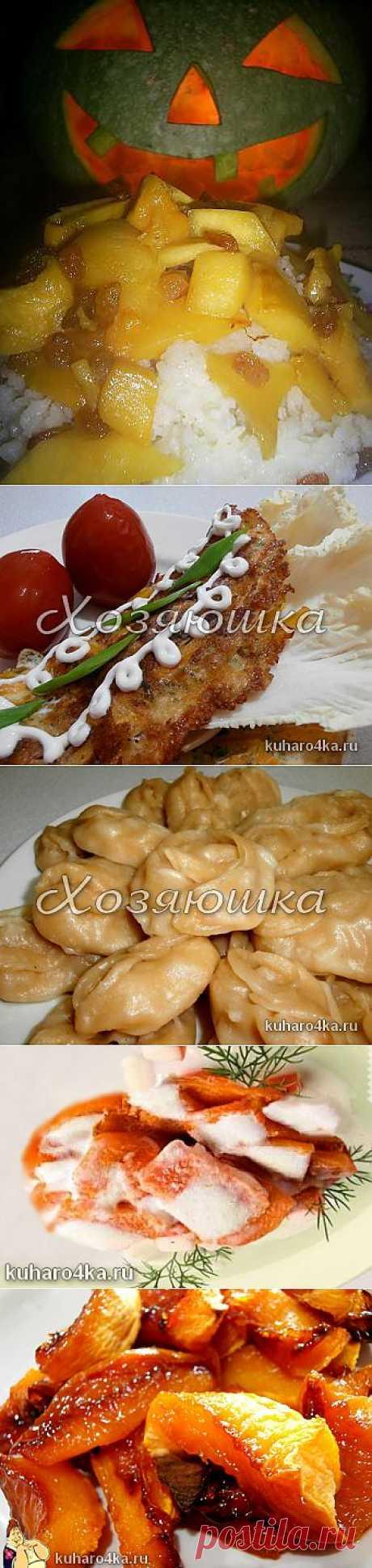 Хозяюшка. Кушать подано! - Блюда из тыквы. Очень много простых и вкусных рецептов!