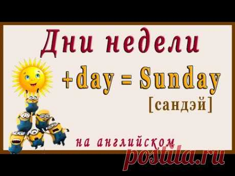 ДНИ НЕДЕЛИ НА АНГЛИЙСКОМ (с русской транскрипцией)