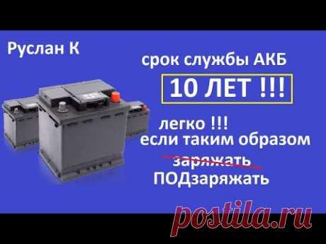 Аккумулятор  заряжать или ПОДзаряжать. В чём разница. От чего он работает 10 лет или 5?  #RuslanK