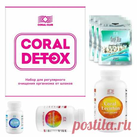 «Корал Детокс» – это комплексный подход, обеспечивающий естественное выведение токсинов из организма, здоровье клеток, активность и молодость на долгие годы.  #очищение #здоровье #детоксикация #Coral_CLub