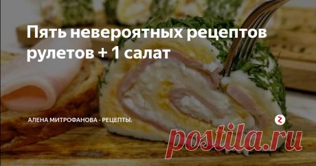 Пять невероятных рецептов рулетов + 1 салат