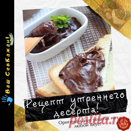 Рецепт утреннего десерта, от СевКажан