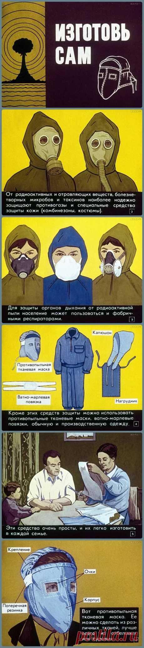 Как сшить маску от ядерного взрыва (diy) Модная одежда и дизайн интерьера своими руками