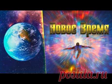 Вознесение и Квантовый прыжок Сознания! | Абсолютный Ченнелинг