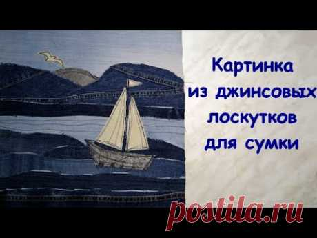 Картинка из джинсовых лоскутков для сумки..