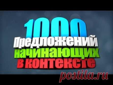 1000 Популярных Английских слов с Примерами предложений №5
