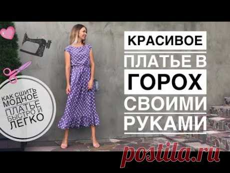 Платье в горох своими руками | как сшить летнее платье легко и быстро | spotted dress making