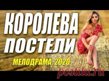Шикарная мелодрама о любви [[ КОРОЛЕВА ПОСТЕЛИ ]] Русские мелодрамы 2020 новинки HD 1080P