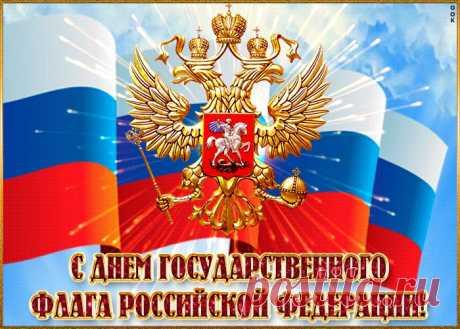 Картинки с Днем Государственного Флага РФ | ТОП Картинки