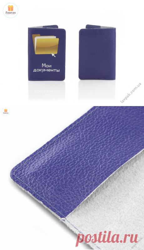 Мои документы - Кожаная обложка на паспорт для айтишника  → Купить за 199 грн. → Цена, Отзывы