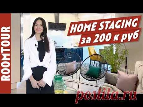 ПОТРЯСАЮЩАЯ переделка двухкомнатной квартиры своими руками. Обзор двушки. Дизайн интерьера. Рум Тур - YouTube