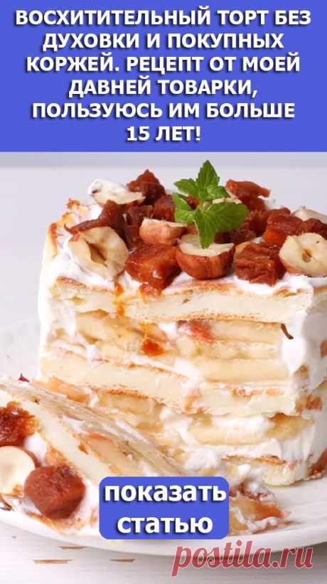 Смотрите! Восхитительный торт без духовки и покупных коржей Рецепт от моей давней товарки пользуюсь им больше 15 лет