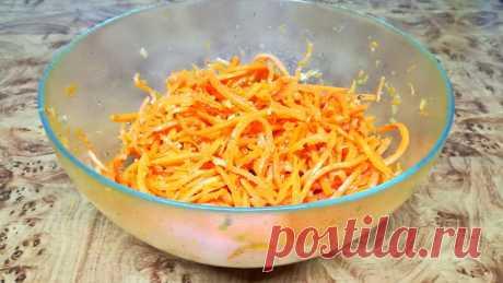 Теперь не покупаю Морковь по-корейски, а готовлю сам по этому вкусному рецепту | Дневничок Еда | Яндекс Дзен