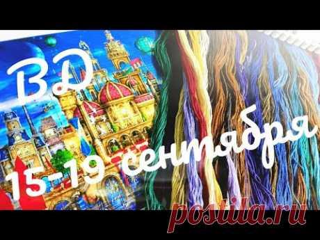 ВышВлог: 15-19 сентября 2020/Ура! Закончила Дамочку!!!/Организую новый процесс)))/вышивка крестом