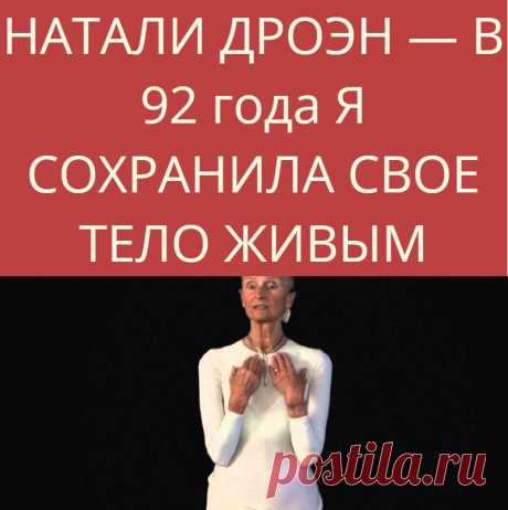 NATALI DROEN — In 92 years I KEPT the BODY LIVE