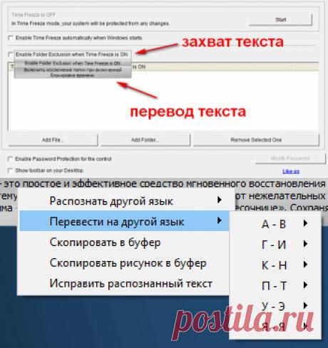 Экранный переводчик Screen Translator.