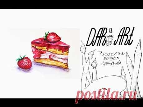 Как нарисовать кусок клубничного торта!#Dari_Art #рисоватьМОЖЕТкаждый