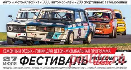 27 июля на автодроме Moscow Raceway пройдет самое модное автомобильное событие года — автоспортивный фестиваль мирового уровня для всей семьи «Moscow Classic 2019».  Все цены на билеты официальные.
