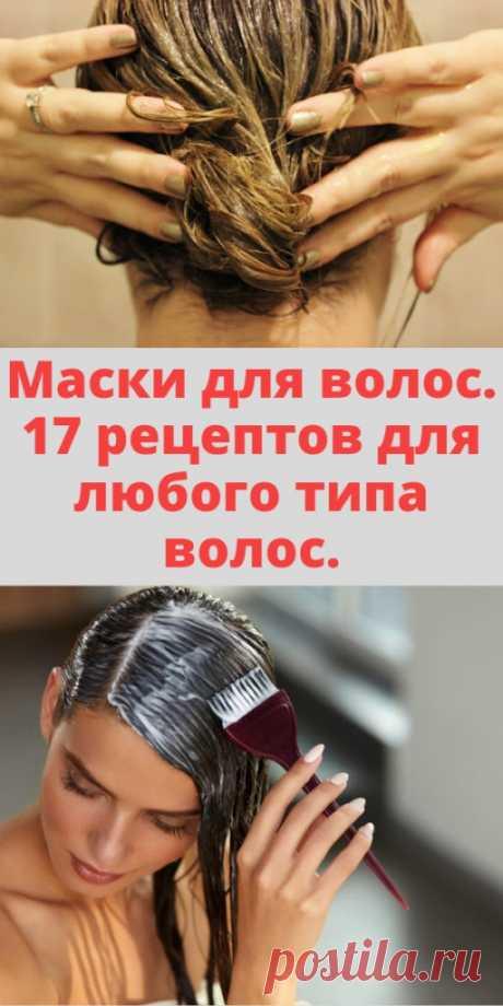 Маски для волос. 17 рецептов для любого типа волос. - My izumrud