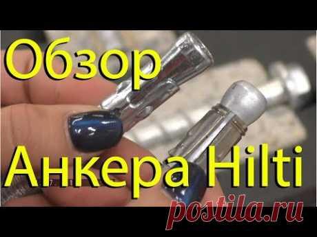 Обзор анкеров Hilti. Химические, распорные