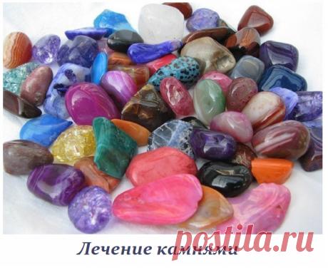 Лечение камнями - эффект класс