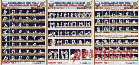 Judo posters | Judonews