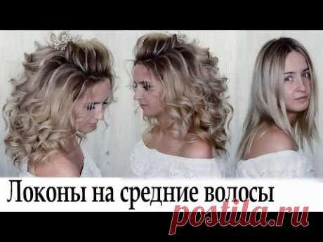 Локоны объемная укладка на средние волосы урок №39