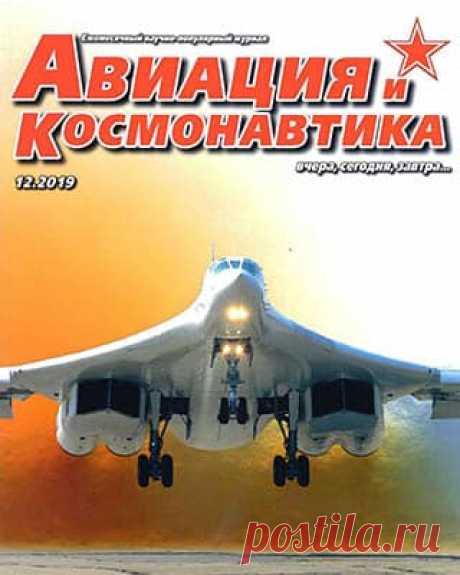 Авиация и космонавтика №12 (2019) | Скачать журнал и читать онлайн