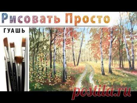 """""""Осенний лес. Пейзаж"""", как нарисовать 🎨ГУАШЬ! Мастер-класс"""