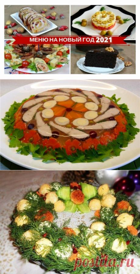 Новогоднее меню 2021: рецепты Даже если вы планируете в Новый год остаться вдвоем с любимым человеком, без вкусного ужина точно не обойтись. Рассмотрим самые вкусные блюда, которые можно включить в Новогоднее меню 2021⤴ Кликайте на фото, чтобы прочитать рецепты