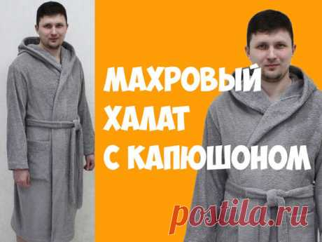 Мастер-класс: Шьем махровый банный халат с капюшоном   Журнал Ярмарки Мастеров