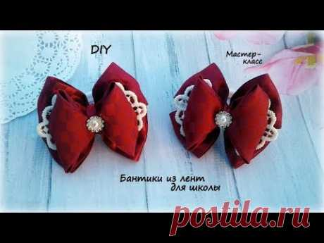 Бантики из лент для школы 🎀 Канзаши  🎀 Ribbon bow Kanzashi 🎀  Hand  мade 🎀 DIY