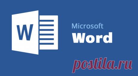 20 секретных функций Microsoft Word Подозреваю, что большая часть студентов и офисных сотрудников набирают тексты в Word. Для вас — список секретов, которые сокращают время работы с текстом (вдруг кто не знает этих комбинаций). Сохраняем себе на стенку, чтобы не потерять! 1. Быстро вставить дату можно с помощью комбинации клавиш Shift Alt D. Дата вставится в формате ДД.ММ.ГГ. Такую же […]