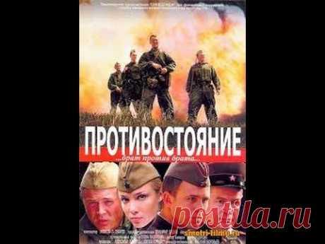 Противостояние 2016 русские военные фильмы 2016 smotret voennie filmi