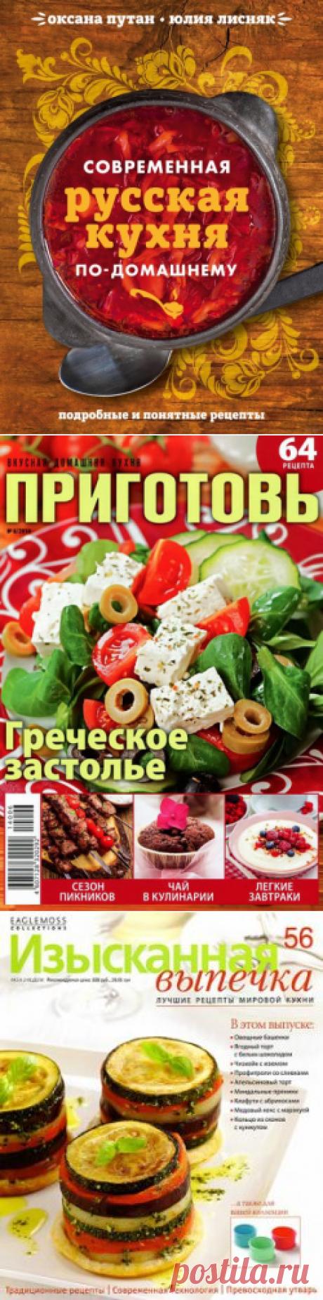 Кулинария-книги-сайты | Записи в рубрике Кулинария-книги-сайты | Дневник Лариса_Павловна