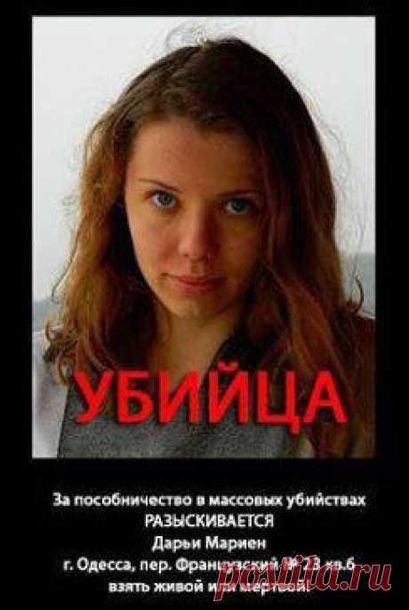 РОССИЯ СВОИХ НИКОГДА НЕ БРОСАЕТ. ПРИСОЕДИНЯЙТЕСЬ это убийцы,разыскиваются за массовые убийства людей в Одессе 2 мая!