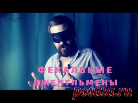 ФЕКАЛЬНЫЕ ДЖЕНТЛЬМЕНЫ -  ПОВЕЛИТЕЛЬ ШКУР