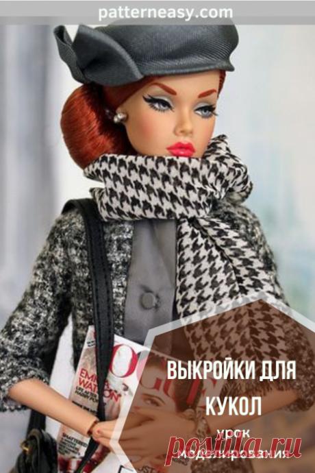 Выкройки одежды для кукол | Готовые выкройки и уроки по построению на Выкройки-Легко.рф
