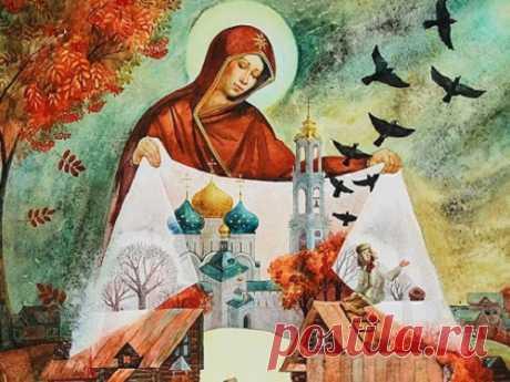 Покров Пресвятой Богородицы 14 октября 2019 года Праздник Покрова— важная дата для церковно-народного календаря. Каждый октябрь принято было отмечать этот день, и немало традиций Покрова живы и сегодня.
