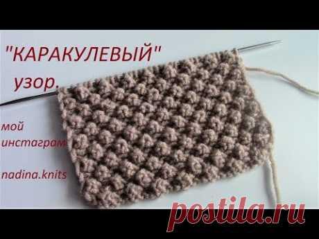 """ПОТРЯСАЮЩИЙ """"КАРАКУЛЕВЫЙ"""" узор. МК.(knit patterns) Красиво и просто!"""