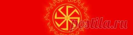 #СЛАВЯНЕ, #РОД, #СИЛА РОДА, #СЛАВЯНСКИЕ ПРАЗНИКИ, #ДЕТИ, #СЛАВЯНСКАЯ КУЛИНАРИЯ, #МУЖ, #ЖЕНА, #ВЫЙТИ ЗАМУЖ, #СЕМЕЙНАЯ ПСИХОЛОГИЯ, #ДУША, #БОЛИТ ДУША, #ПРАВИЛО, #ЗДОРОВЬЕ МУЖЧИНЫ, #ЗДОРОВЬЕ ЖЕНЩИНЫ, #СЛАВЯЕСКИЙ КАЛЕНДАРЬ, #РАБОТА, #НАЙТИ РАБОТУ, #ПОМЕНЯТЬ РАБОТУ, #ТВОРИТЬ,  #ТВОРЕНИЕ,