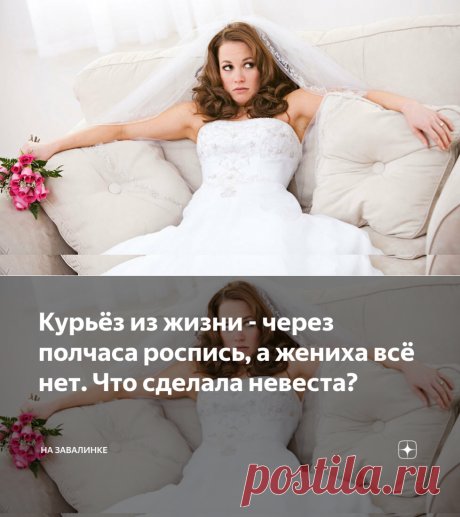 Жених не явился на свадьбу, но невеста не растерялась и всё равно вышла замуж. | На завалинке | Яндекс Дзен