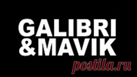 Хит взорвавший танцполы постсоветского пространства.Galibri & Mavik - Федерико Феллини