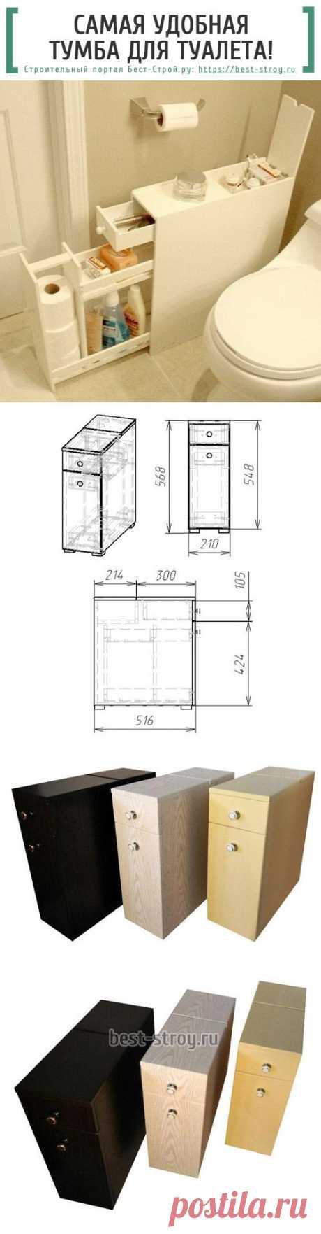 Это самая удобная тумбочка для туалета и ванной комнаты. Тумба с выдвижными ящиками поможет хранить в порядке туалетные принадлежности.